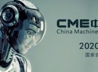 2020上海国际机床附件展cme