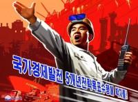 现在真实的朝鲜经济,是什么样呢?