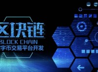 区块链商城开发价格,区块链商城系统开发平台,区块链系统app