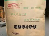 陜西成巖道路修補砂漿批量供貨