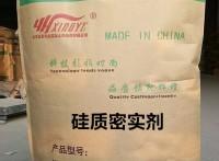 粮库专用型高性能硅质密实剂去哪买靠谱