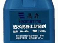 多功能净味透水混凝土密封剂哪有厂家供货