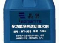 唐山多功能净味透明防水剂去哪买