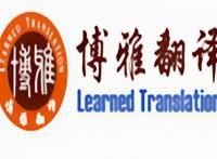 诉讼文件翻译—法院判决书翻译—重庆博雅翻译公司