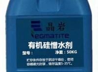 北京有机硅酸钾憎水剂乳液厂家现货