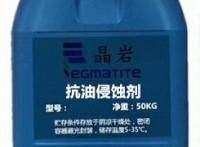 海口液体高强度抗油侵蚀剂批量供货