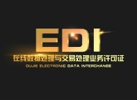广东省内ICP办理需要提交哪些材料?
