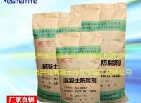 唐山CM混凝土防腐剂工厂批发货源