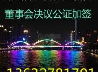 香港个人资料司法公证 出生证明 单身证明等资料认证