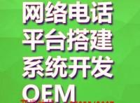 西安市0元加盟:自主品牌網絡電話平臺開發,回撥電話批發