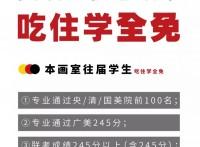 广东画室:再战山河 | 2019年复读生优惠政策