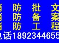 深圳二次消防批文申報備案消防工程設計蓋章