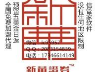 香港新华证券国际招商介绍