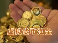 加密数字货币资产招商