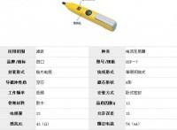 日本DDK線纜銷售南京園太