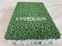 純凈無味的上海幼兒園ETPU塑膠跑道廠家