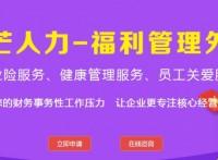 重慶邦芒人力_一站式彈性福利管理外包解決方案