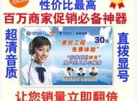 重慶帶線商的回撥電話系統轉讓,加盟網絡電話平臺源碼
