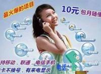 南京回撥系統平臺搭建,包月模式,分鐘卡模式,源碼網絡電話