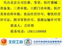 北京医疗器械公司代办