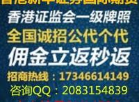 外盘交易模式介绍新华证券国际招商咨询