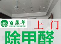 甲醛检测 去除甲醛公司 办公室除甲醛 新房装修除味