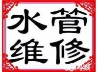 上海承接PPR水管维修安装、厨房水管漏水维修5