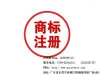 商标注册金林为你保驾护航