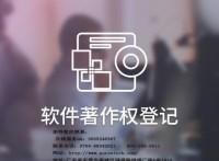 东莞软件著作权登记服务?就找金林专业服务