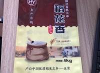 建昌縣金霖包裝制品有限公司/專業加工大米包裝,五谷雜糧包裝