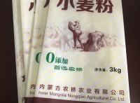 专业生产修武县小麦粉包装袋【面包粉包装袋】四边封包装袋;