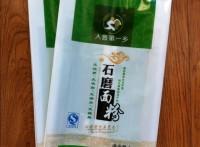 批发梓潼县多层复合包装袋/石磨面粉包装袋/免费设计