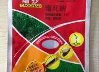 厂家销售潼关县农药粉剂包装袋/肥料包装袋/自动包装卷材