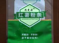 銷售瓦房店市粉條包裝袋/粉絲包裝袋/彩印包裝袋