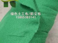 绿色土工布/防尘土工布厂家