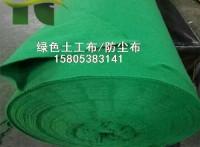 河南绿色防尘布厂家/绿色土工布低价供应