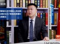 2019二手房糾紛主要有哪些找北京二手房律師靳雙權怎么樣