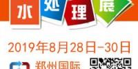 2019中国郑州第四届水处理展