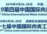 2019第十七届中国国际肉类工业展览会成都肉搏会