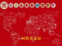 2020世界食品(深圳)博览会/科隆食品展休闲食品展