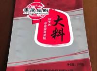 厂家生产烧烤料包装袋/调料品包装袋/甘谷县金霖包装