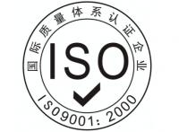 ISO9001质量管理体系认证需要的基础条件