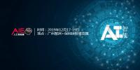 2019第七届广州国际人工智能展览会