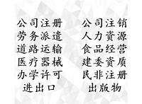 北京办理劳务派遣经营许可正需要的资料有哪些?