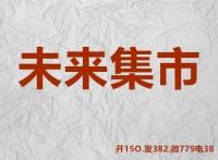 鏈潵闆嗗競鍒嗛攢鍟嗗煄寮�鍙戞湭鏉ラ泦甯傜數鍟嗙郴缁熷紑鍙�