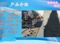 冷沥青混合料自产自销平谷工厂