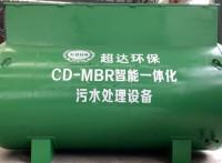 重庆超达MBR迷宫式智能一体化污水处理设备性价比高