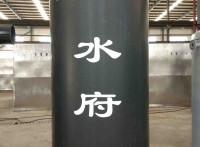 """重庆超达MBR一体化迷宫式污水处理设备-""""水府""""-乡镇污水"""
