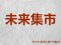 鏈潵闆嗗競鍒嗕剑妯″紡寮�鍙戞簮鐮�