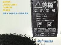 导电炭黑,导电橡胶专用导电碳黑